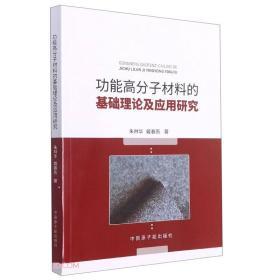 功能高分子材料的基础理论及应用研究