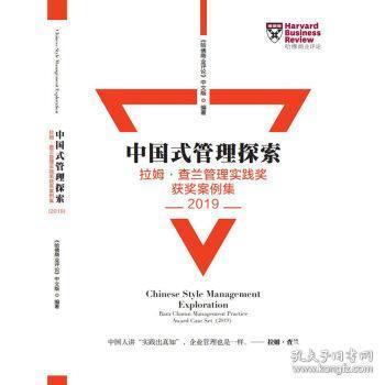 Harvard哈佛商业评论(2020年增刊)——中国式管理探索2019年获奖案例集
