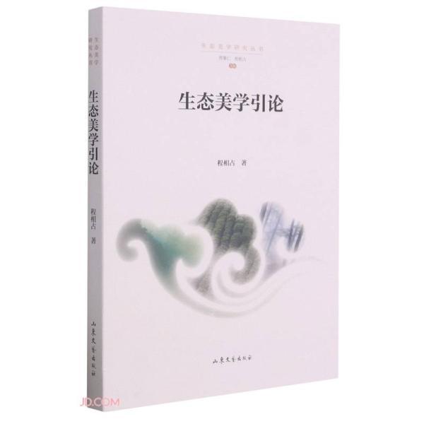 生态美学引论/生态美学研究丛书