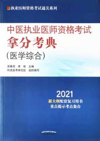 正版2021年中医执业医师资格考试拿分考典 中国中医药出版社