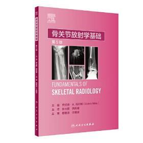骨关节放射学基础(第5版/翻译版)(书角有划痕,不妨碍阅读)