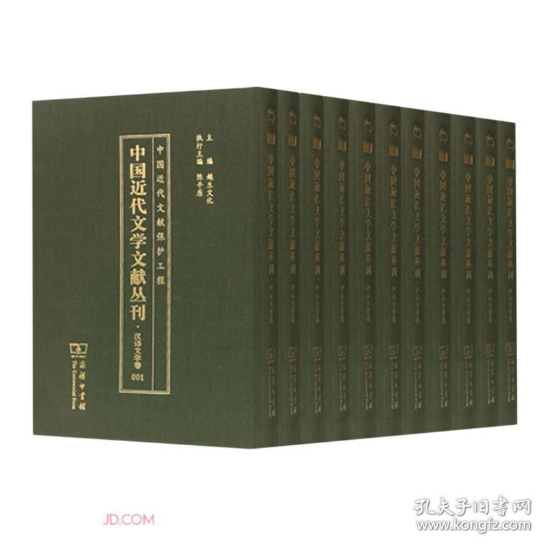 中国近代文学文献丛刊·汉译文学卷·061—080(全20卷)