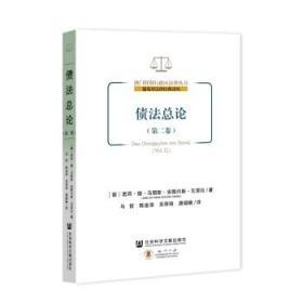 债法总论(第二卷)