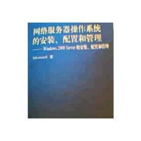正版网络服务器操作系统的安装、配置和管理:Windows 2000 Serve