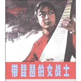 正版带琵琶的女战士 人民美术出版社