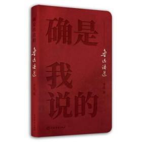 正版新书--确是我说的——鲁迅语选(精装) 上海辞书