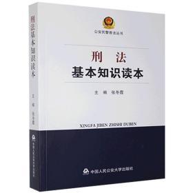 正版刑法基本知识读本 中国人民公安大学