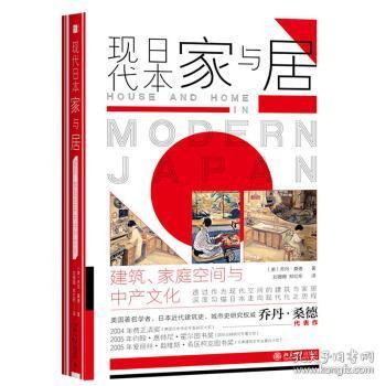现代日本家与居:建筑、家庭空间与中产文化