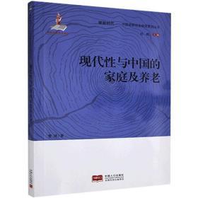 现代性与中国的家庭及养老/中国老龄社会研究系列丛书/银龄时代
