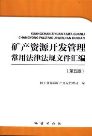 正版矿产资源开发管理常用法律法规文件汇编 专著 国土资源部矿产