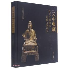 云中典藏  托克托博物馆 馆藏文物精华