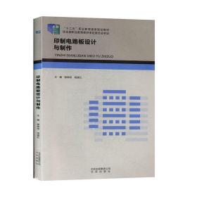 正版印制电路板设计与制作 北京