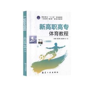 正版新高职高专体育教程 航空工业出版社