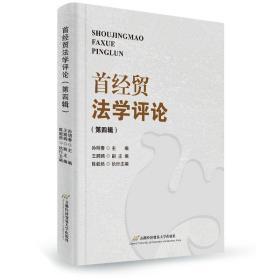 《首经贸法学评论》(第四辑)