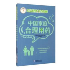 中国家庭合理用药(公众健康素养图解)