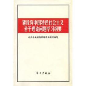 正版建设有中国特色社会主义若干理论问题 学习出版社