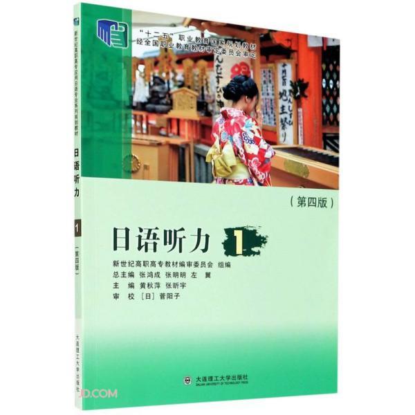 日语听力(1第4版十二五职业教育国家规划教材)