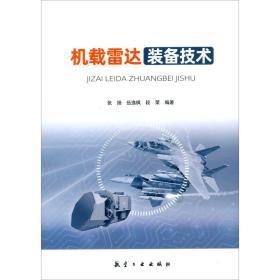 机载雷达装备技术