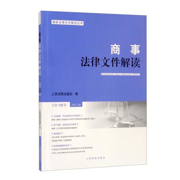 商事法律文件解读(2021年第6辑,总第198辑)