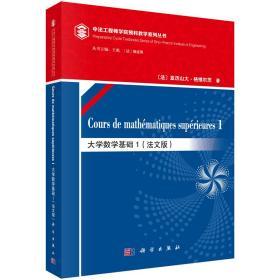 大学数学基础1(法文版)