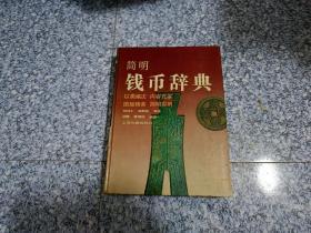 简明钱币辞典