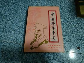 中国按摩全书