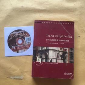 合同与法律咨询文书制作技能 带光盘