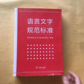 语言文字规范标准