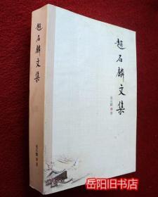 赵石麟文集  签赠签名钤印本