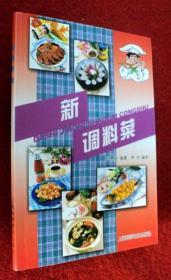 新调料菜 上海科学普及出版社 王慧良/编著 32K1印 二手书 旧书