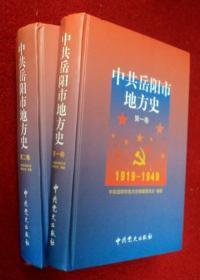 中共岳阳市地方史 第一卷 第二卷