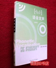 语音发声  新编播音员主持人训练手册 第2版  附赠DVD光盘
