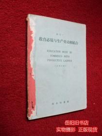 教育必须与生产劳动相结合 汉英对照