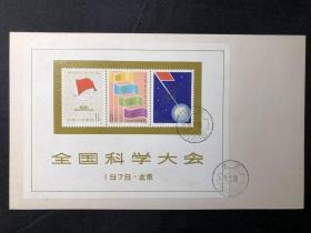 【J25小全张全国科学大会邮票小全张 中国邮票总公司首日封 封面轻微黄点】