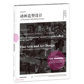 动画造型设计(21世纪全国普通高等院校美术艺术设计专业十三五精品课程规划教材)