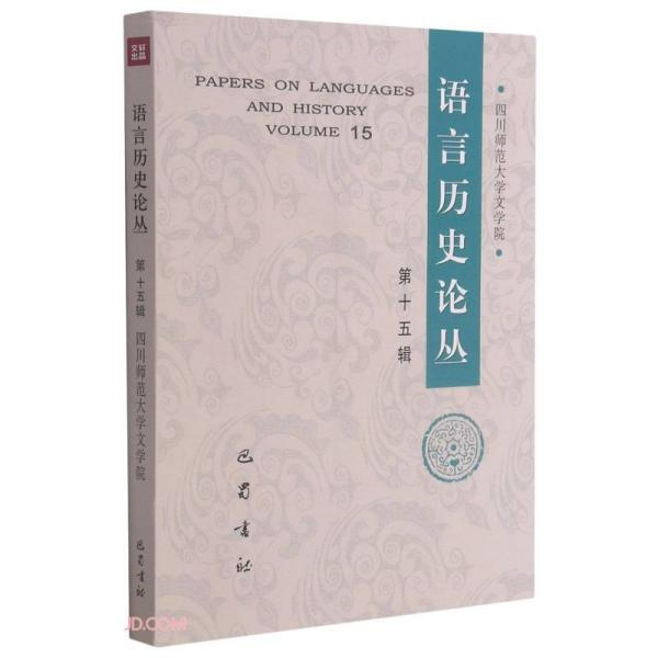 语言历史论丛(第15辑)