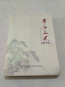枣庄文史【2015年】【印1000册】