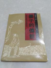 墨子的传说【印5000册】