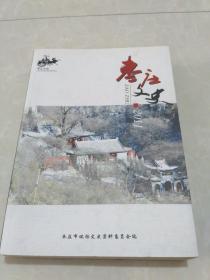 枣庄文史 【2011年】印1000册