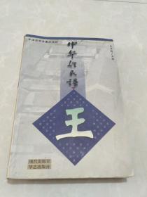 中华姓氏谱   王