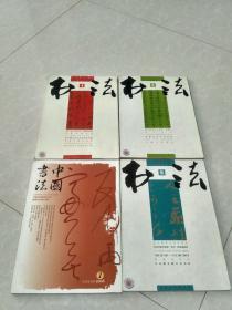 2006书法  月刊【4册合售】