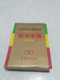 新华字典 【第10版】商务印书馆