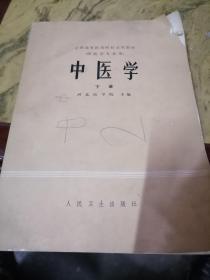 中医学讲义下册