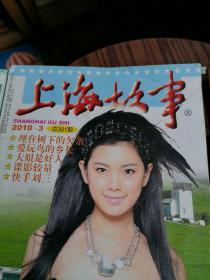 上海故事2010.3总301售0.8元