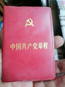中国共产党党章1987山西重印