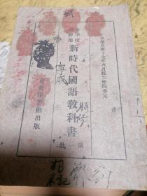 (民国课本)《新时代国语教科书》第一册(小学校高级用)1928