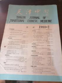 天津中医(1988年2期)