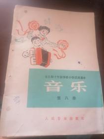 全日制十年制学校小学试用课本.音乐.笫八册.内蒙重印.1985