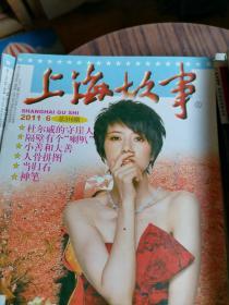 上海故事2011.6总316售0.8元