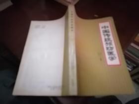中国传统预防医学